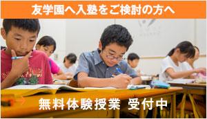 友学園へ入塾をご検討の方へ 無料体験授業 受付中