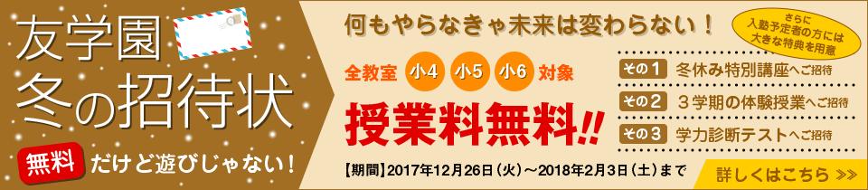 友学園冬の招待状授業料無料キャンペーン