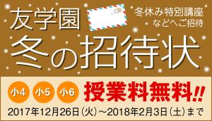 友学園の冬の招待状授業料無料キャンペーン