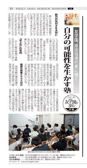 週刊 大阪日日新聞〈2017年9月16日〉