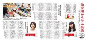 週刊 大阪日日新聞〈2017年9月30日〉