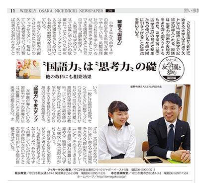 週刊 大阪日日新聞〈2017年10月28日〉